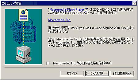 Flash Player のアップデート