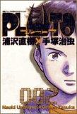 PLUTO 2巻