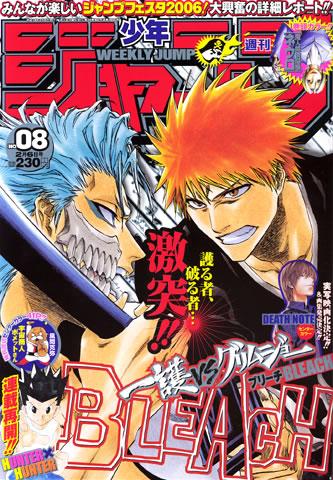 週刊少年ジャンプ 2006年08号