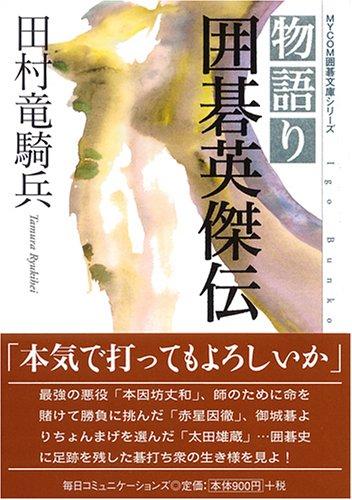 物語り 囲碁英傑伝