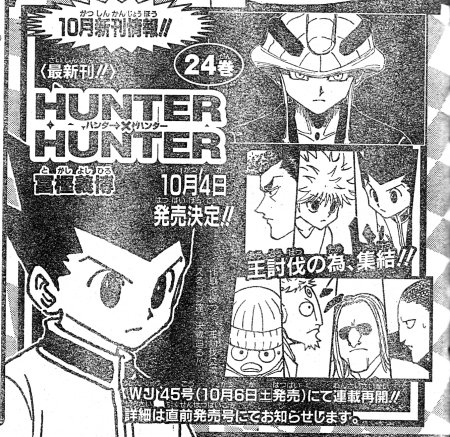 ハンター×ハンタ- 24巻予告
