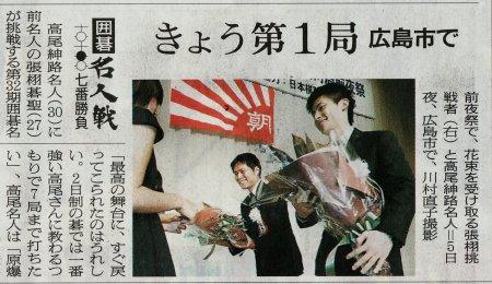 朝日新聞:前夜祭