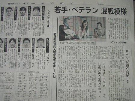 第33期名人戦挑戦者決定リーグ