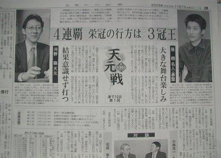 第34期天元戦五番勝負