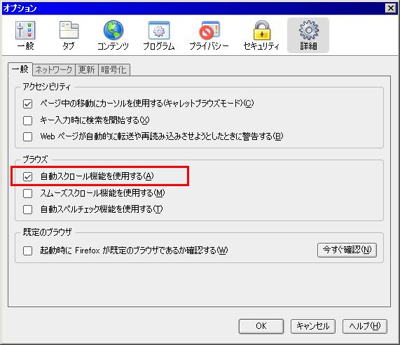 Firefoxのオプション設定