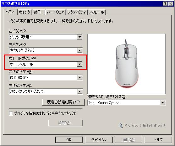 マウスのプロパティ