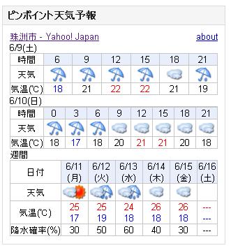 06/09天気予報