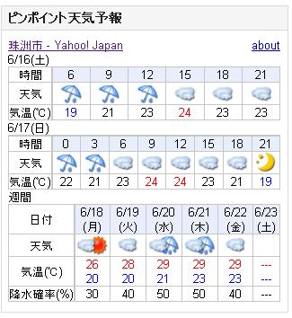 06/16天気予報