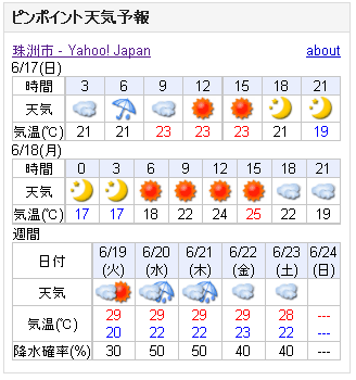 06/17天気予報