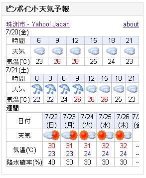 07/20天気予報
