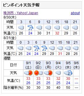 08/30天気予報