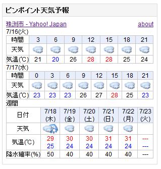 07-16天気予報