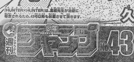 週刊少年ジャンプ43号予告