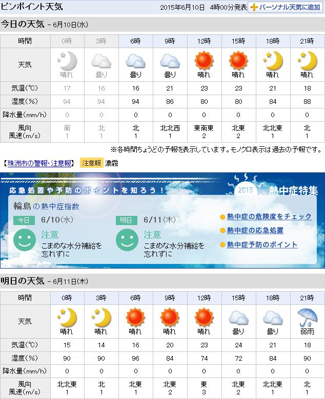 06-10天気予報
