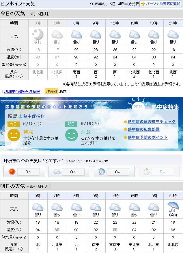 06-15天気予報