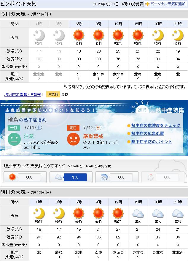 07-11天気予報