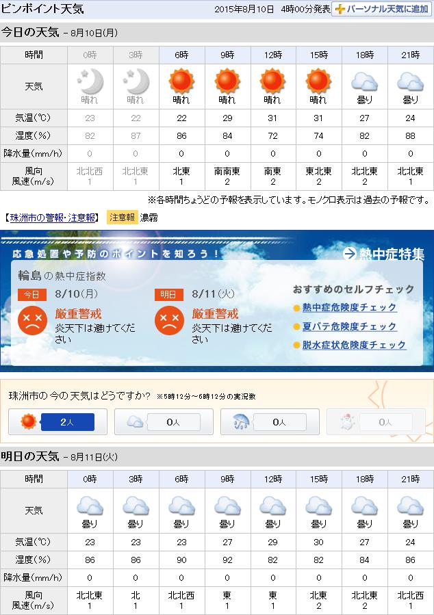 08-10天気予報