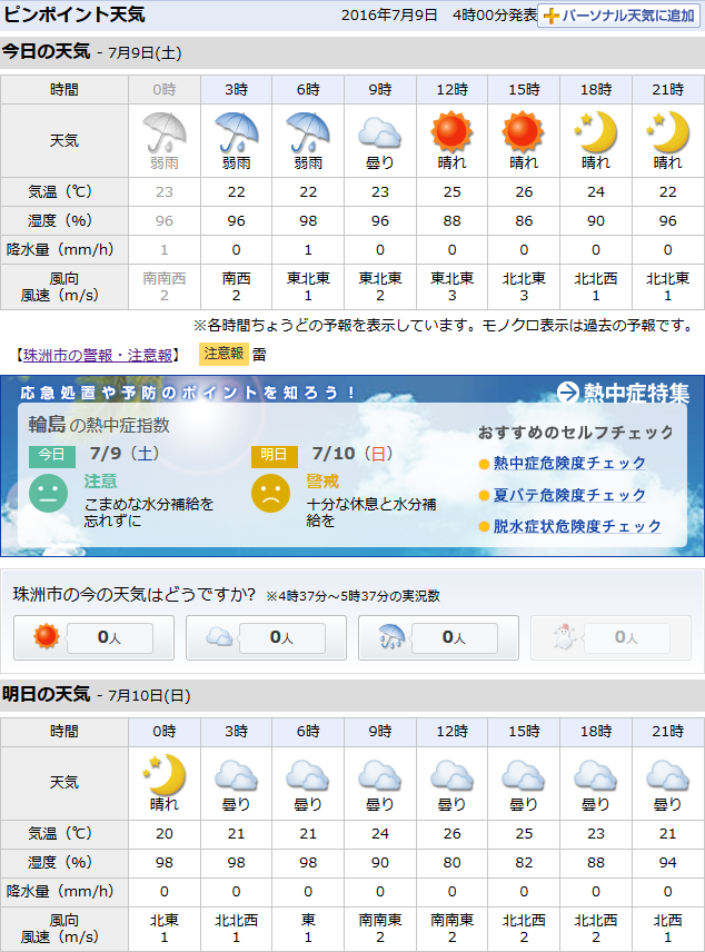 07-09天気予報