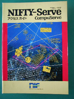 NIFTY-Serve アクセスガイド