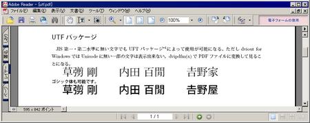 UTFパッケージのAdobe Reader によるプレビュー
